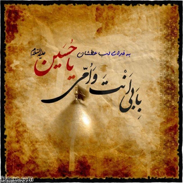 لعن بر قاتلین حسین علیه السلام