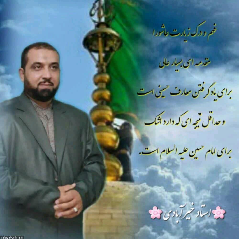 فضیلت زیارت اباعبدالله الحسین علیه السلام