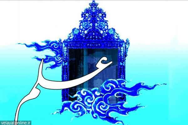 ارزش علم از نظر حضرت علی(ع)
