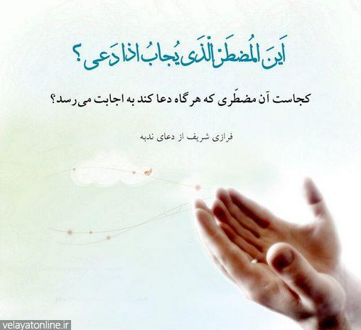 راه وصال به حضرت صاحب الزمان(عج)