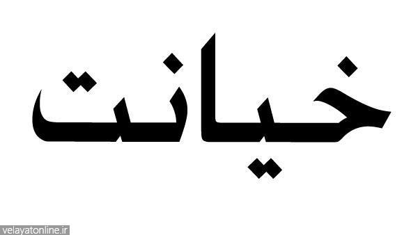عکس العمل قرآنی در برابر خیانت همسر
