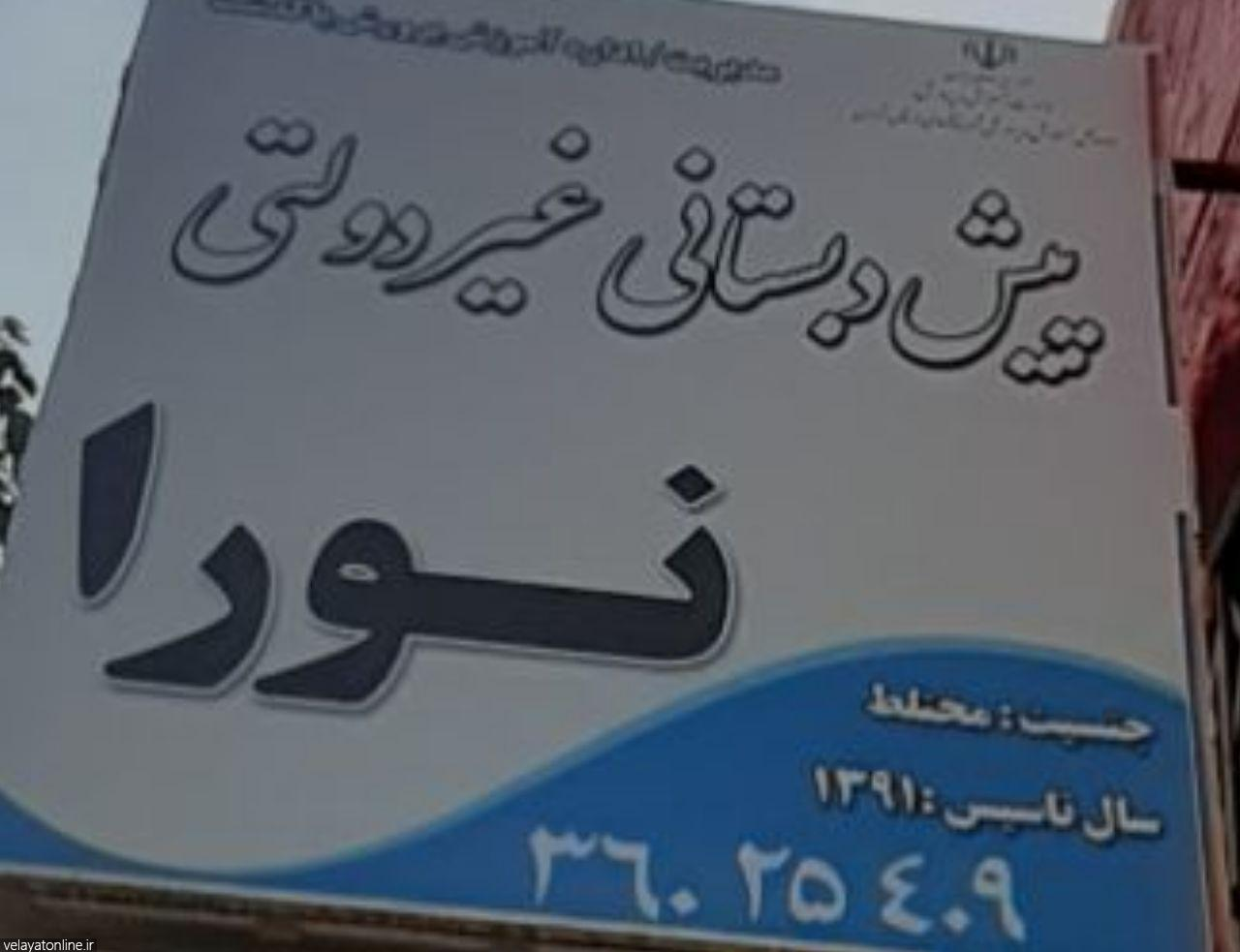 دارالقرآن مهدویون پاکدشت، مؤسسه قرآنی صدرای ایمان