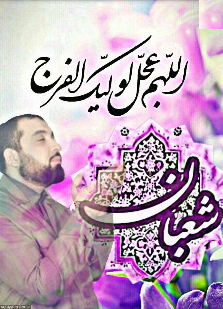سخنرانی استاد خیرآبادی به مناسبت حلول ماه شعبان و اعیاد شعبانیه
