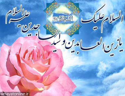 میلاد سید ساجدین امام عارفین سبط خلف ارباب بی کفن