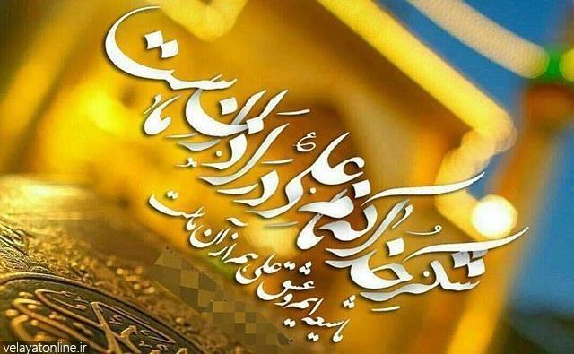 غدیر در قرآن