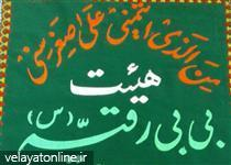 هیئت بی بی رقیه(س) پاکدشت - شهید فرهاد نوریان، تأسیس ۱۳۹۶