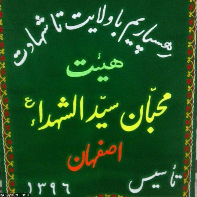 هیئت های محبان سیدالشهدای اصفهان