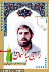 دیدار یار، خاطره از زبان یکی از فرماندهان جبهه ی کردستان