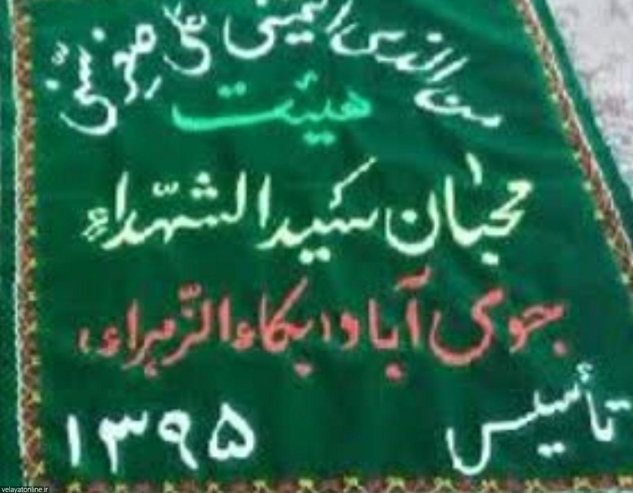 هیئت محبان سیدالشهدای عباس ابن علی(بکاء الزهرا)