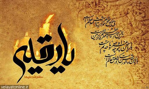 روح الهی حضرت رقیه سلام الله علیها