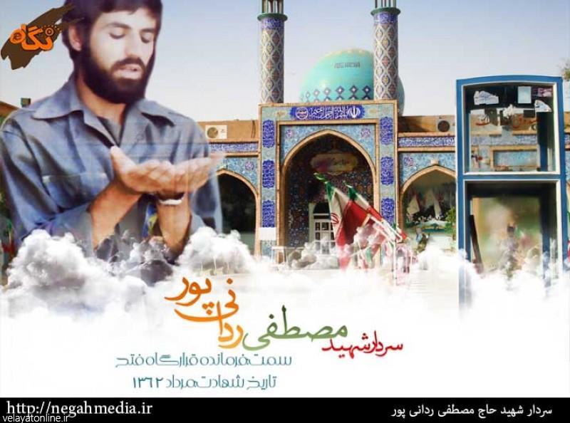 ترور/خاطرات شهید مصطفی ردانی پور
