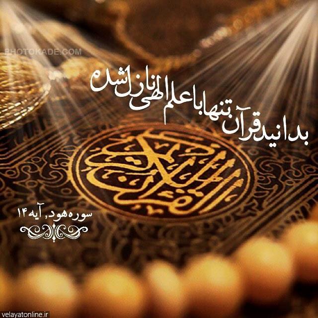 نتیجه تصویری برای قرآن زیبا