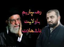 وصیت نامه عرفانی، سیاسی شهید سردار سلیمانی