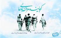 زندگینامه و خاطراتی از سردار سرلشگر شهید مصطفی ردانی