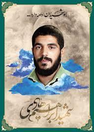 خاطرات پهلوان بی مزار شهید ابراهیم هادی/سلاح کمری