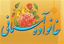 توجه به جایگاه خانواده در قرآن