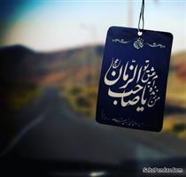 گناه عامل دوری ما از امام زمان (عج الله)
