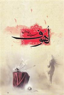 مروری بر زندگی امام حسین علیهالسلام تا قبل از واقعه عاشورا
