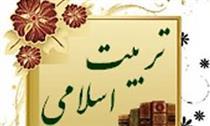 اهمیت تربیت در اسلام