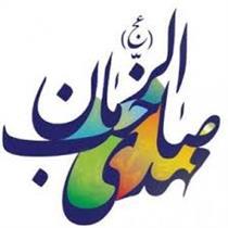 یاری امام زمان(عج) با تقیه نمودن