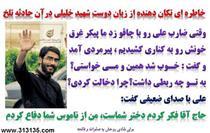زندگینامه شهید امر به معروف شهید علی خلیلی