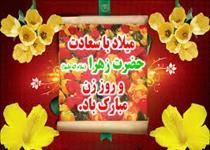 تاریخ و مکان تولد حضرت زهرا (س)