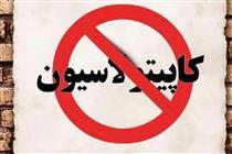 امضای نمایندگان در طرح کاپیتولاسیون مجازی