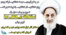 بیانات آیت الله مجتهدی تهرانی (ره) درباره احکام روزه