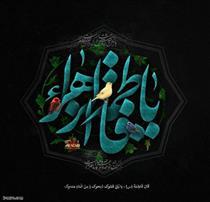 شیوه ی تربیتی حضرت زهرا (س) در حرکت دادن انسانها به سمت سعادت