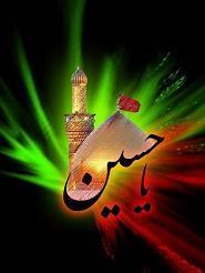 هدایایی که خداوند فقط به امام حسین علیه السلام داده است
