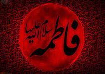 مقام حضرت فاطمه زهرا سلام الله علیها ۴