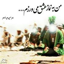 اشک در نماز