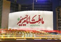 عکس | جمله مشهور سردار سلیمانی بر بزرگترین دیوار نگاره کشور