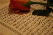 سفارشی از قرآن