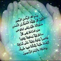 دعای فرج یا دعای سلامتی