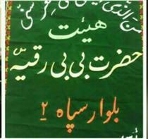 هیئت بی بی رقیه(س) شهید محمد حسین قزوینی، تأسیس ۱۳۸۳