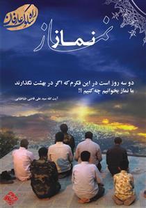 نماز؛ استاد رساندن انسان به خدا