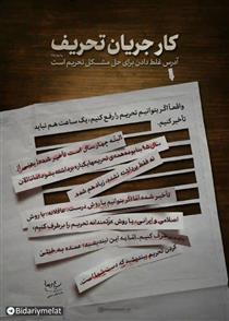 واکنش سایت khamenei.ir به تحریف بیانات رهبری