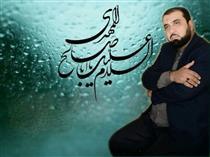ملاقات سیدکریم کفاش با اقا امام زمان عجل الله تعالی فرجه الشریف