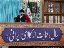 حمایت از کالای ایرانی نقطه مقابل نیات شوم دشمن