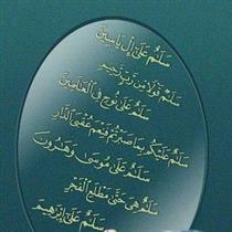 در خصوص نام سلام