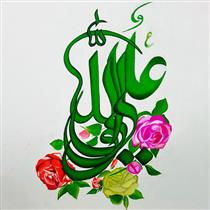 دشمنی چهار عین با یک عین (=دشمنی عتیق (ابو بکر)، عمر، عثمان و عبد الرحمن بن ملجم با(علی بن ابی طالب علیه السلام)