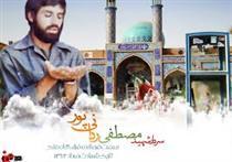 خاطرات شهید مصطفی ردانی پور/ وصیتنامه