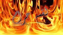 چرا آتش مال حرام را ما احساس نمی کنیم؟
