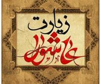 میرزا محمد تقی شیرازی و زیارت عاشورا
