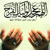 ٩٠ فایده در دعا برای امام زمان عج الله تعالی