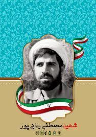 خاطرات شهید مصطفی ردانی پور/رمل