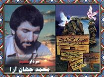 وصیت نامه شهید محمد جهان آرا فرمانده سپاه خرمشهر