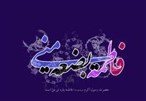 نشان عصمت؛ چرا حضرت زهرا سلام الله علیها معصوم است؟