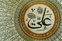 فضائل اخلاقی و مقامات عرفانی امام المتقین، امیرالمؤمنین(ع)